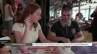 Итоги недели. Красноярск