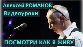 Алексей РОМАНОВ. Посмотри, как я живу - видеоурок