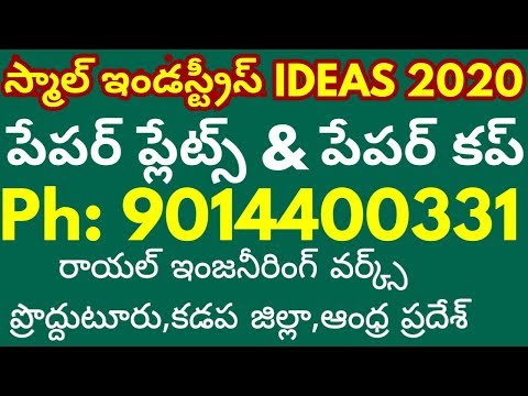 How to start paper plate business at home / paper plate making machine / in TELUGU  sc 1 st  YouTube & How to start paper plate business at home / paper plate making ...