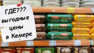 где купить в Кемере лукум, кофе, сыр, оливковое масло