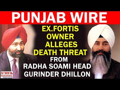Ex.Fortis Owner Alleges  Death Threat From Radha Soami Head Gurinder Dhillon    PUNJAB WIRE    SNE