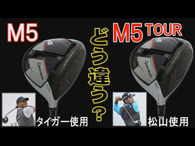 松山英樹が使う「M5ツアー」はタイガーが使う「M5」とどう違う? ギアオタクが打ち比べてたしかめた