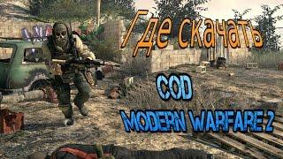 Где скачать Call of Duty : Modern Warfare 2