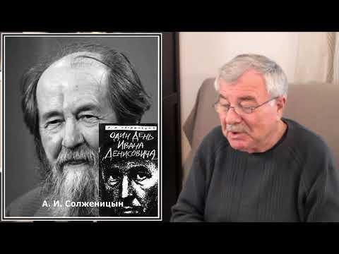 Варлам Шаламов и Солженицын (10)