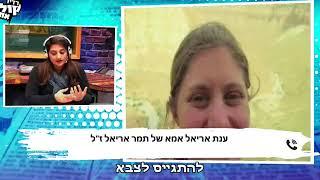 ענת אריאל על בתה תמר אריאל ז''ל