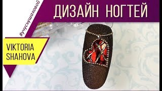 видео Дизайн ногтей на День Валентина