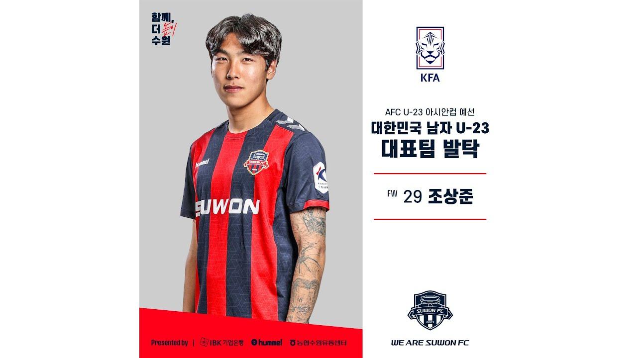 U-23 대표팀 선발 수원FC 조상준 선수 인터뷰