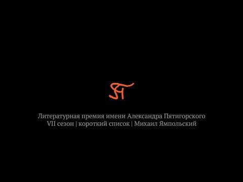 Михаил Ямпольский – Изображение: цикл лекций