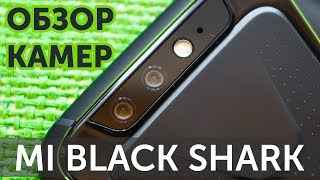 Xiaomi Black Shark обзор камеры - она как у Mi 6X? (Black Shark Camera Review)