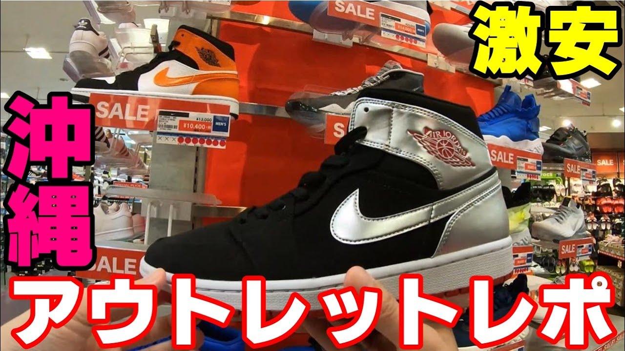 NIKE&adidas 沖縄アウトレットモールあしびなーレポ