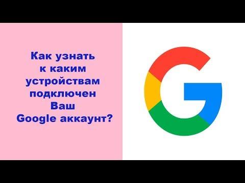 Как узнать какие устройства подключены к аккаунту google