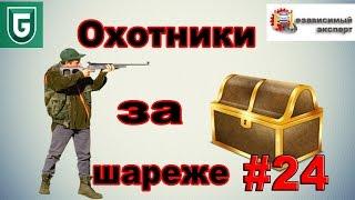 Сериал Печалька #24 Охотники за Шареже.