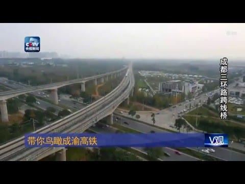Aerial view of the brand new Chengdu-Chongqing high speed railway
