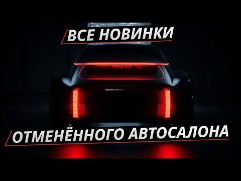 Обзор новинок этого года. Porsche, Skoda, Hyundai, BMW, KIA, Bentley   Женевский автосалон 2020