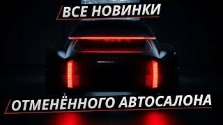 Обзор новинок этого года. Porsche, Skoda, Hyundai, BMW, KIA, Bentley | Женевский автосалон 2020