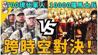 古今對決!700現代軍隊能夠打敗10000個羅馬士兵嗎?【電玩猜想】
