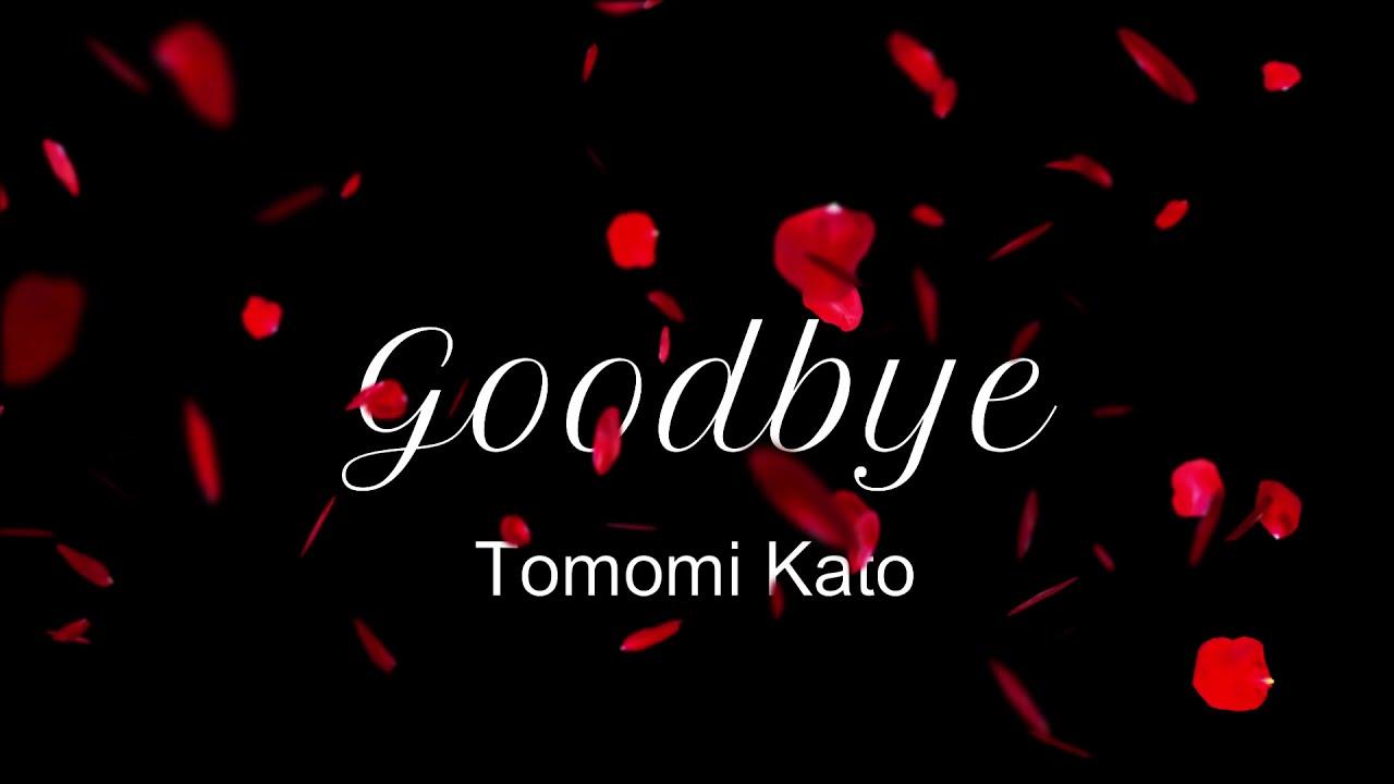 新曲Goodbye