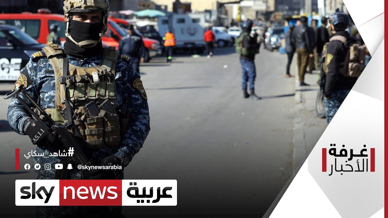 تفجيرات بغداد.. حدث طارئ أم بداية لعام صعب؟ | غرفة الأخبار  - نشر قبل 2 ساعة