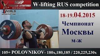 18-19.04.2015 (105+ POLOVNIKOV-180х,180,185/220,225,230х) Moscow Championship