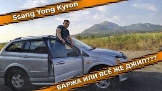 Ssangyong Kyron Тест драйв Ssangyong Kyron 2007 г . Обзор авто от STAS Texnar