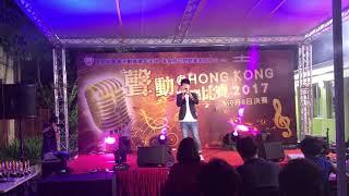 「聲動@Hong Kong」 歌唱比賽2017決賽 郭子軒-天梯