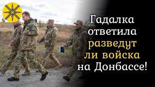 Гадалка ответила разведут ли войска на Донбассе!