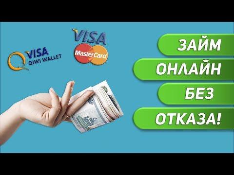 ЗАЙМ онлайн 💲💲💲 даже с плохой кредитной историей❗ 💯% одобрений❗ МФО ЗАЙМЕР ОТЗЫВ❗