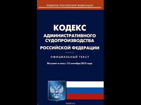 Содержание главы 1 Основные положения, КАС ФЗ РФ, статьи первой главы закона