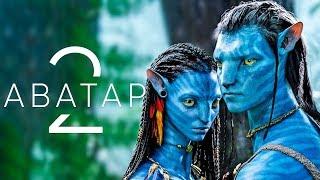 трейлер к фильму аватар 2 2020 / trailer avatar 2