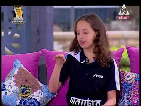 اللاعبة هنا جودة حاصلة على المركز الاول فى تنس الطاولة تحت 13 سنة فى مصر جميلة اعداد هبه يوسف و همت thumbnail