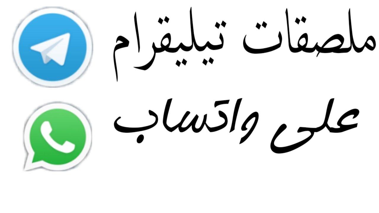 استخدام ملصقات Telegram على Whatsapp Youtube