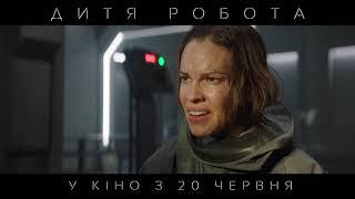 Фантастичний трилер ДИТЯ РОБОТА у кіно з 20 червня