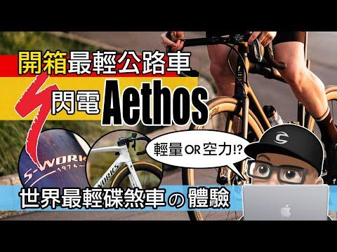 開箱閃電牌 AETHOS / 世界最輕碟煞公路車 / 你喜歡輕量化還是空力 / 另類超跑 Specialized S-Works Aethos 的體驗 / 自行車 公路車 評測