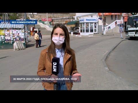 Севастополь на карантине: Северная сторона