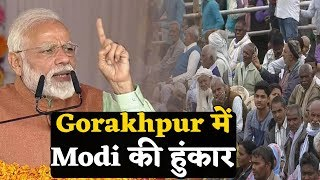 Gorakhpur में Modi की Rally, किसानों को दिया बड़ा तोहफा