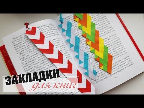 Закладки для книг своим руками