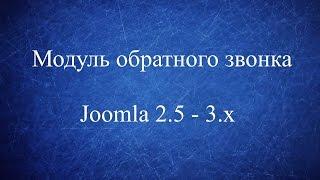 видео модуль кто joomla 2