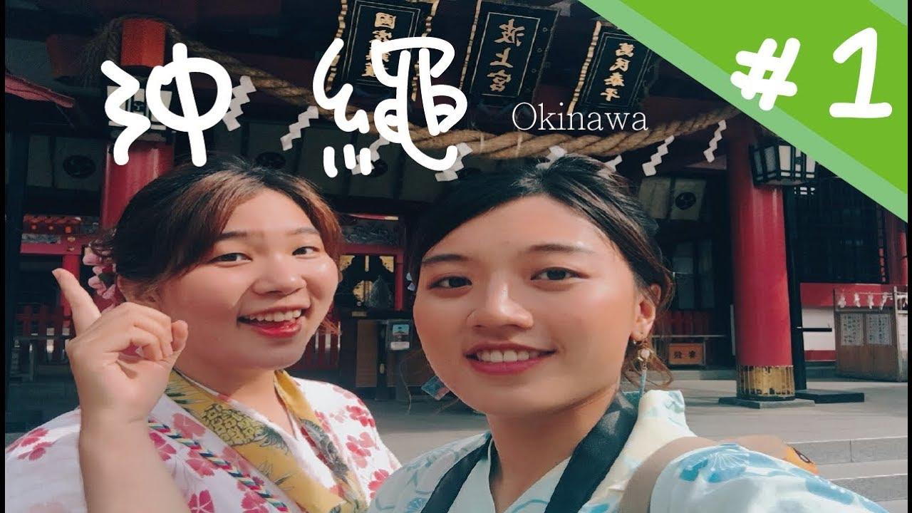 第一次出國就自駕|來當個和服日本妹|沖繩 Ⅰ|TravelMaker - YouTube