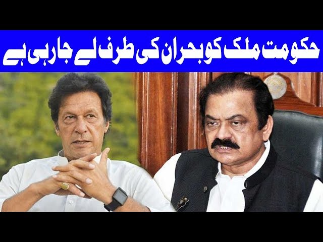 PTI Government is Leading The Country Towards Crisis Claims Rana Sanaullah | 16 October | Dunya News