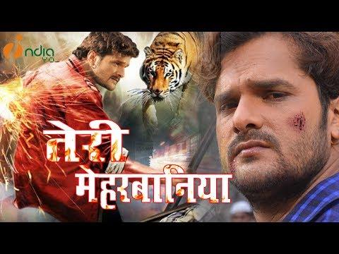 तेरी मेहरबानियाँ भोजपुरी फिल्म मुहूर्त II Teri Meherbaniyan Bhojpuri Movie 2018 Muhurat