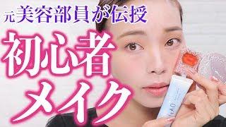 【初心者メイク】初対面の好印象はプチプラで作れる?!