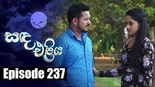 Sanda Eliya - සඳ එළිය Episode 237 | 25 - 02 - 2019 | Siyatha TV Thumbnail