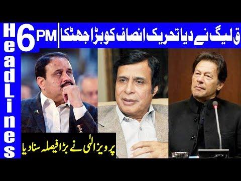 Important meeting between of PML-Q and CM Punjab | Headlines 6 PM | 30 January 2019 | Dunya News