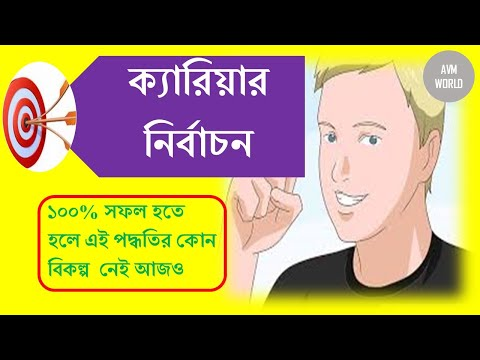 How To Know Your best Career in Bangla । Bengali Motivational Video । Bangla Motivational Video