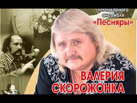 Валерий Скорожонок ''Беловежская пуща''