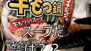 【料理動画】簡単一人暮らし独身男朝ご飯牛もつ鍋こてっちゃん