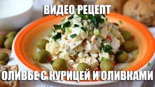 Салат оливье с курицей и оливками - видео рецепт