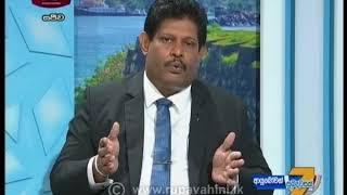 Ayubowan Suba Dawasak 2020-01-03 | Rupavahini Thumbnail