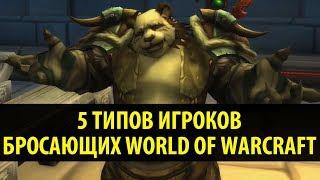 5 Типов Игроков, Бросающих World of Warcraft!