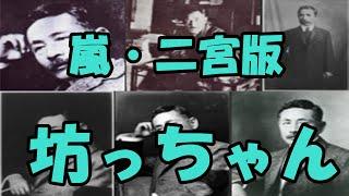 お正月、嵐・二宮和也のスペシャルドラマ『坊っちゃん』が放送されます...